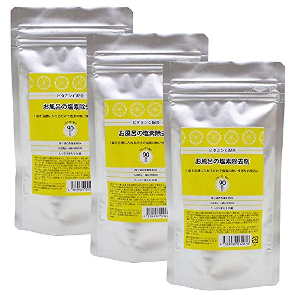 意識的筋呼吸するビタミンC配合 お風呂の塩素除去剤 錠剤タイプ 90錠 3個セット 浴槽用脱塩素剤