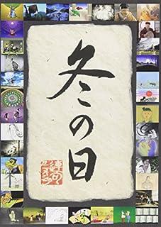 連句アニメーション 冬の日 松尾芭蕉七部集より