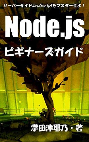 Node.jsビギナーズガイド: サーバーサイドJavaScriptをマスターせよ! PRIMERシリーズ (libroブックス)の詳細を見る