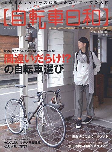 自転車日和 Vol.42 (タツミムック)