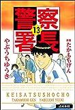 警察署長: (13) (ぶんか社コミックス)