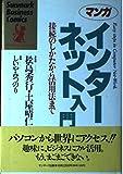 マンガ インターネット入門―接続のしかたから活用法まで (サンマーク・ビジネス・コミックス)
