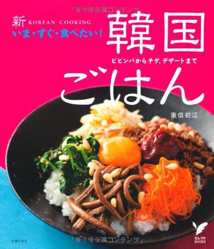 新・いま・すぐ・食べたい!韓国ごはん—ビビンバからチゲ、デザートまで (セレクトBOOKS)
