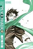 新撰組異聞 PEACE MAKER 4巻 (マッグガーデンコミックス)