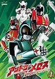 アンドロメロス Vol.1[DVD]