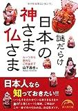 謎だらけ 日本の神さま仏さま (新人物往来社文庫)