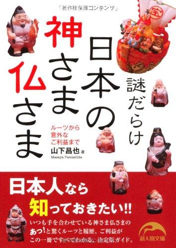 謎だらけ 日本の神さま仏さま (新人物往来社文庫)の詳細を見る