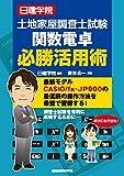 土地家屋調査士試験 関数電卓必勝活用術 (日建学院土地家屋調査士シリーズ)