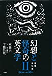 幻想と怪奇の英文学II: 増殖進化編