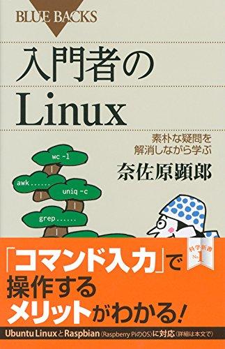 入門者のLinux 素朴な疑問を解消しながら学ぶ (ブルーバックス)