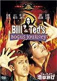 ビルとテッドの地獄旅行[DVD]