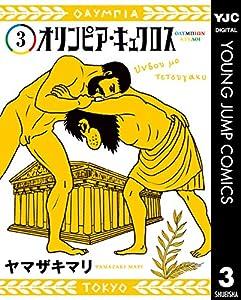 オリンピア・キュクロス 3 (ヤングジャンプコミックスDIGITAL)