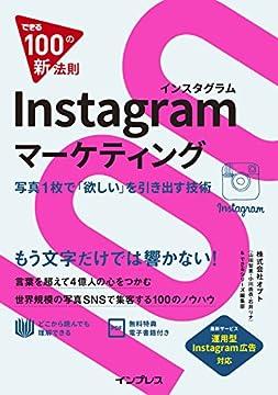 できる100の新法則 Instagramマーケティング できる100の新法則シリーズの書影