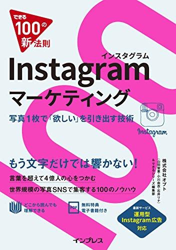 できる100の新法則 Instagramマーケティング できる100の新法則シリーズの詳細を見る