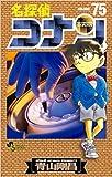 名探偵コナン コミック 61-75巻セット