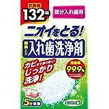 酵素入り入れ歯洗浄剤 部分入れ歯用 132錠入