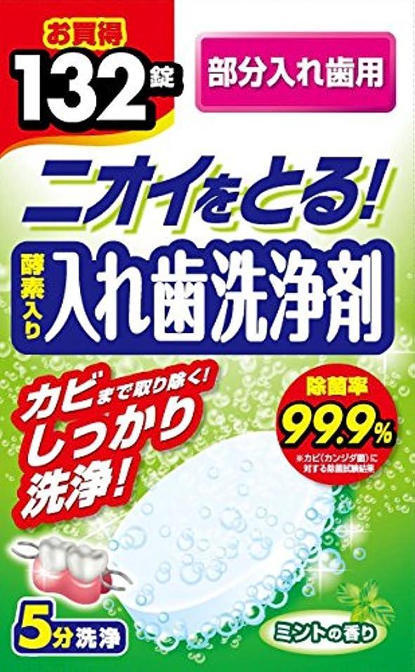 足逸話葉を拾う酵素入り入れ歯洗浄剤 部分入れ歯用 132錠入