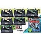 翼コレクション 第18弾 零戦飛行隊 零戦21型22型52型 BOX