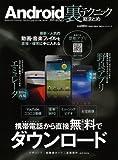Androidスマートフォン裏テクニック総まとめ (100%ムックシリーズ)