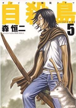 [森恒二]の自殺島 5 (ジェッツコミックス)