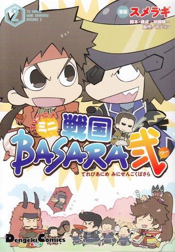 TVアニメミニ戦国BASARA弐 2 (電撃コミックス EX 151-2)の詳細を見る