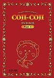 さくらももこ劇場 コジコジ DVD-BOX デジタルリマスター版 Part1[DVD]