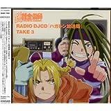 RADIO DJCD 「ハガレン放送局」 TAKE 3
