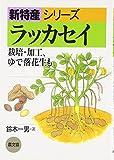 ラッカセイ(新特産シリーズ)