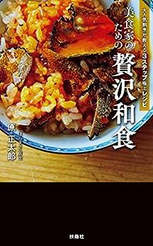 大人気割烹が教える3ステップ極上レシピ 美食家のための 贅沢和食 (扶桑社BOOKS)
