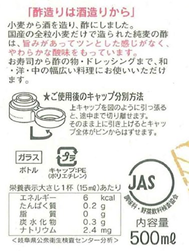 内堀醸造 国内産麦使用 純麦の酢 500ml