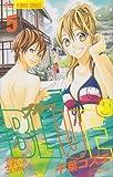 BLUE 5 (少コミフラワーコミックス)