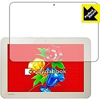 さらさら反射低減保護フィルム Perfect Shield dynabook Tab S90/S80/S50 日本製