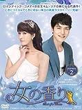 女の香り DVD-BOX 2[DVD]