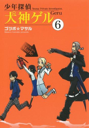 少年探偵犬神ゲル(6)(ヤングガンガンコミックス)の詳細を見る