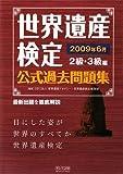 世界遺産検定公式過去問題集2009年6月[2級・3級編]