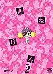 あねけん (2) (IDコミックス 4コマKINGSぱれっとコミックス)