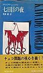 七日目の夜 (1969年) (Kawade world books)