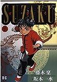 SUZAKU / 藤木 稟 のシリーズ情報を見る