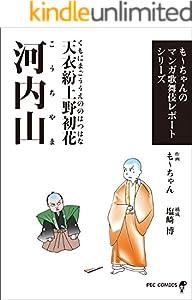 も~ちゃんのマンガ歌舞伎レポートシリーズ 8巻 表紙画像