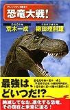 恐竜大戦! (ナレッジエンタ読本 1)