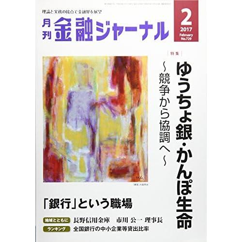 金融ジャーナル 2017年 02 月号 [雑誌]