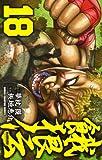 餓狼伝 18 (少年チャンピオン・コミックス)
