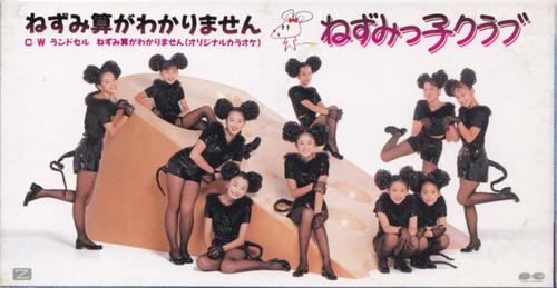 【話題】<秋元康の黒歴史!? >ご存じ?アイドルグループ「ねずみっ子クラブ」 歌詞を見てみると、小学生が歌うには少し卑猥…©2ch.netYouTube動画>12本 ->画像>35枚