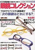 眼鏡コレクション 2011年 04月号 [雑誌]