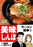 美味しんぼ ラーメン戦争(1)
