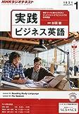 NHK ラジオ 実践ビジネス英語 2014年 01月号 [雑誌]