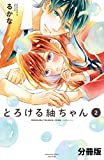 とろける紬ちゃん 分冊版(2) (別冊フレンドコミックス)