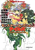 DRAGON BOOK 25th Anniversary   モンスター・コレクション テイルズ   (富士見ドラゴン・ブック)