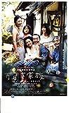 【チラシ付き、映画パンフレット】 万引き家族  MANBIKIKAZOKU
