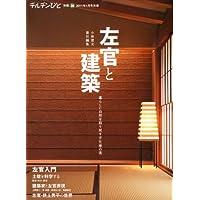 チルチンびと増刊 左官と建築 2011年 01月号 [雑誌]